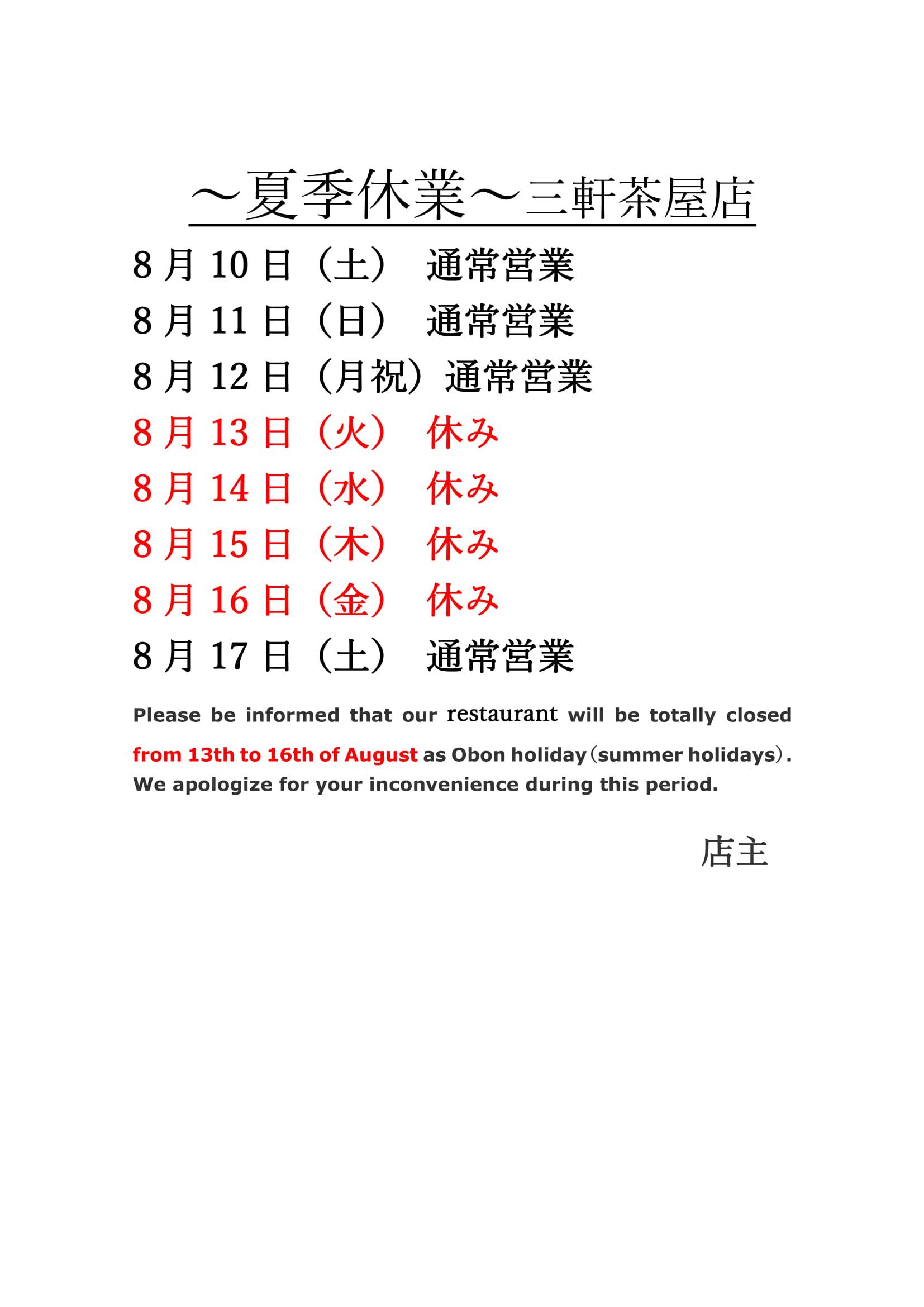 〜夏季休業〜 三軒茶屋店