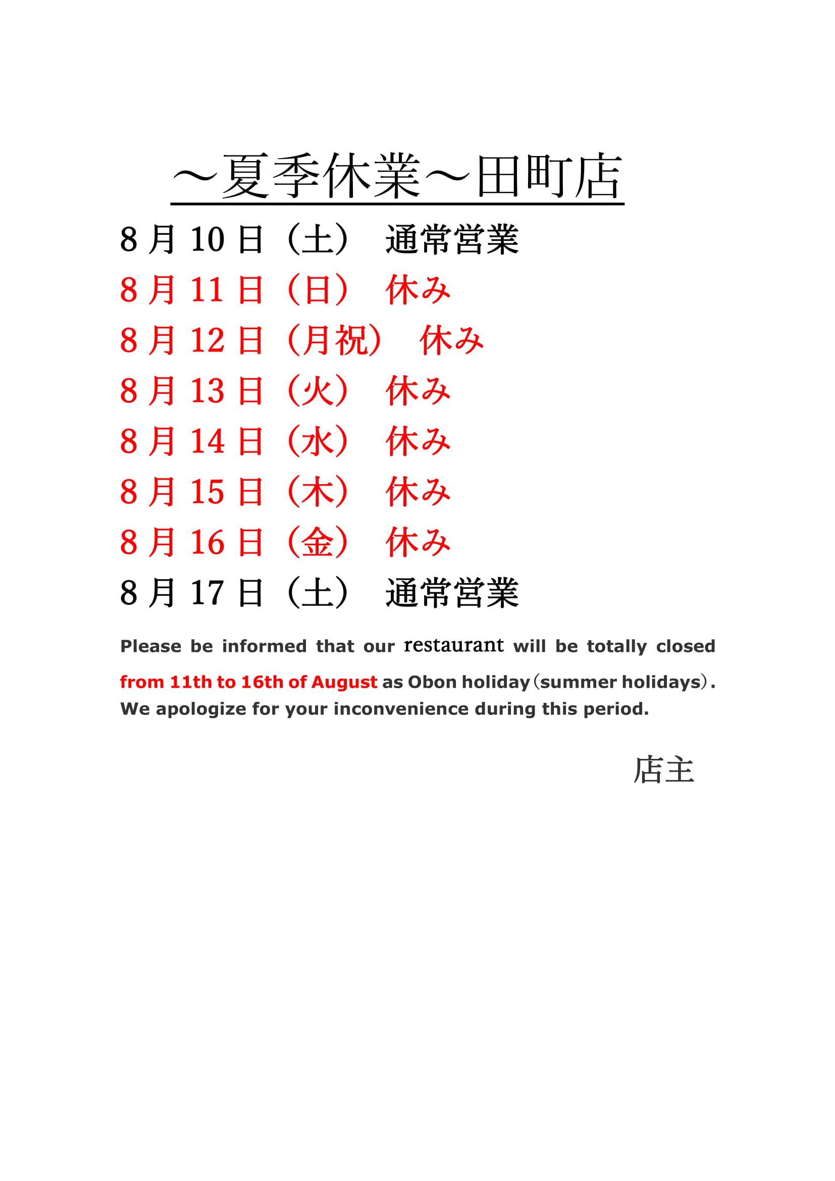 〜夏季休業〜 田町店