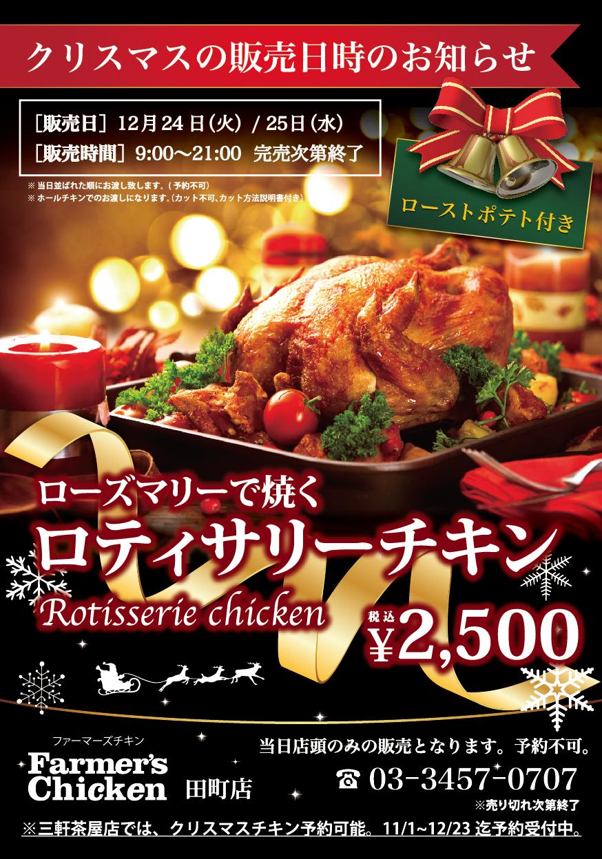 ☆クリスマスチキンのご案内☆田町店